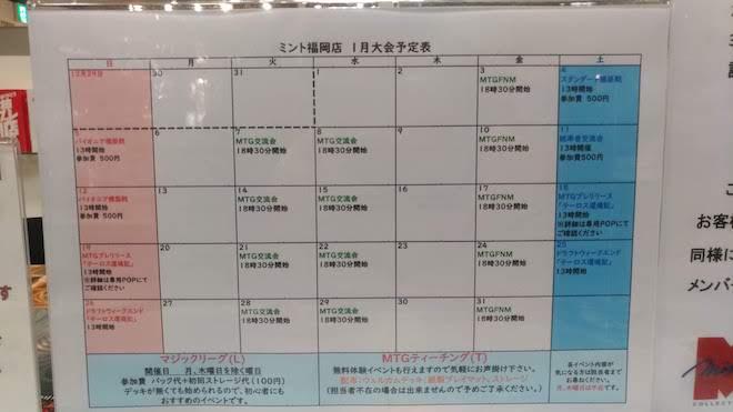 2020年2月11日(祝・火)に福岡市中央区の天神ビブレ6階にあるトレカショップ「ミント福岡店」が移転前の最終営業日を迎えることになります。3月に移転リニューアルオープン予定。