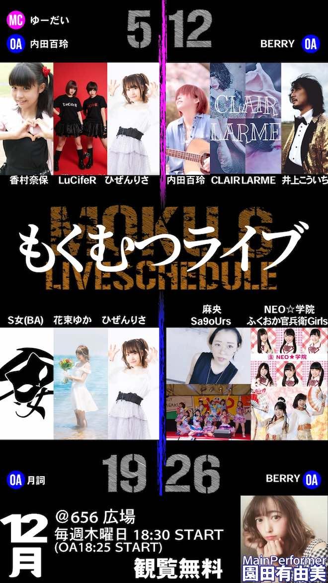 2020年1月に佐賀市で開催される「もくむつライブ」出演者一覧