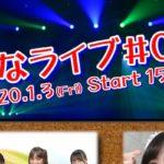2020年1月3日(金)に福岡県久留米市のライブカフェ・セブンスヘブンで、ななライブ#07が開催されます。