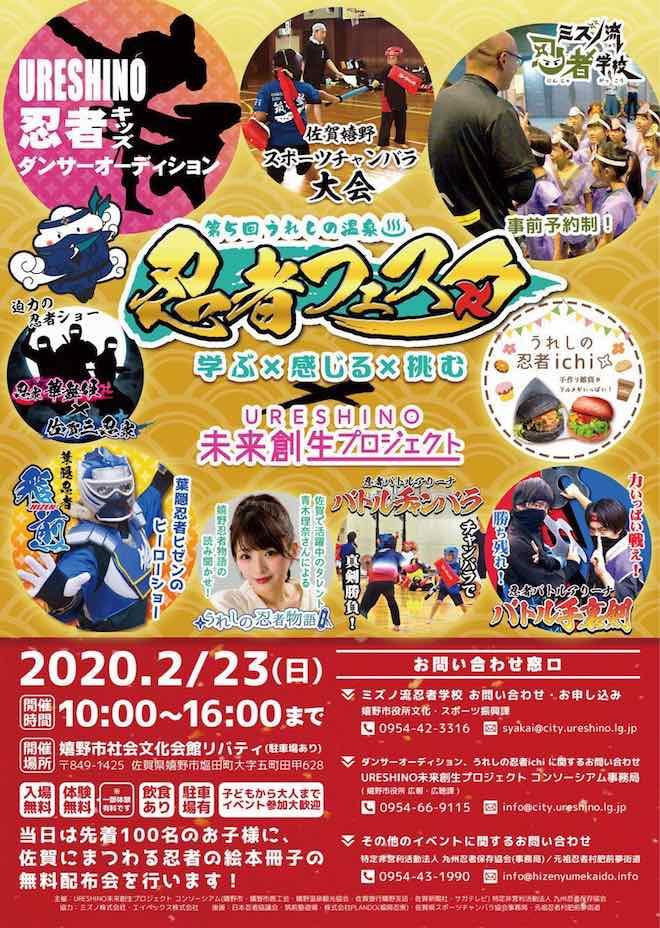 2020年2月23日(日)に佐賀県の嬉野市社会文化会館リバティで「第5回うれしの温泉 忍者フェスタ」が開催されます。