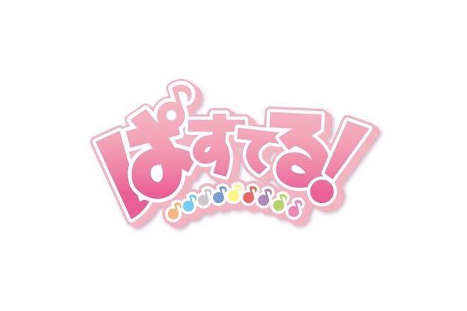 ぱすてる!は漫画・アニメ『ラブライブ!』に登場するグループ「μ's」(ミューズ)のコピーユニットです。広島県を中心にダンスパフォーマンス活動をしています。