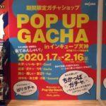 2020年1月7日(火)から2月16日(日)まで福岡市の雑貨館 インキューブ 天神店で「POP UP GACHA in インキューブ天神」が開催されます。