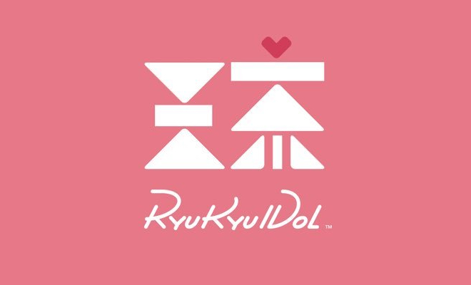 「RYUKYU IDOL」(琉球アイドル)は沖縄県那覇市国際通りにある 「てんぶす」 を主なレッスン場所として活動中の沖縄県のローカル女性アイドルグループ。