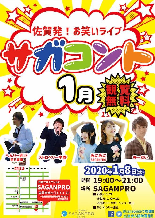 2020年1月8日(水)に県のSAGANPROで佐賀発!お笑いライブ『サガコント 1月』が開催されます。そのほか、企画もあります。