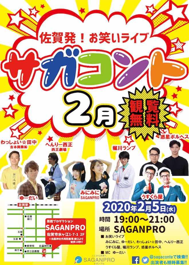 2020年2月5日(水)に佐賀市水ヶ江のSAGANPROで、佐賀発!お笑いライブ『サガコント 2月』が開催されます。そのほかに企画も行われます。