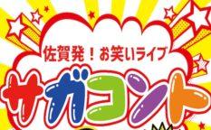 サガコントは毎月第1水曜日の19:00から、佐賀市で開催している佐賀発の定期お笑いライブです。