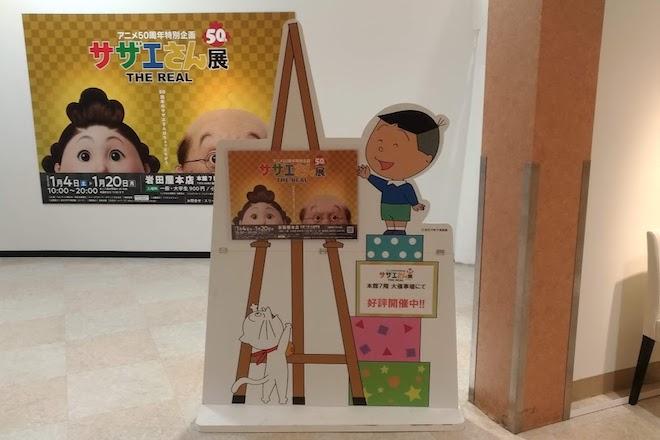 「サザエさん展 THE REAL」が2020年1月4日(土)〜20日(月)まで福岡市中央区の岩田屋本店で開催されました。1月20日(月)の最終日の様子となります。1969年10月にサザエさんのテレビアニメが放送開始。2019年で50周年を迎えて特別企画された展覧会です。
