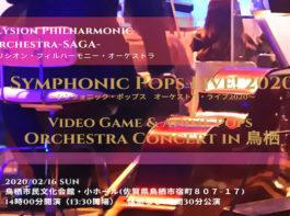 2020年2月26日(日)に佐賀県の鳥栖市民文化会館で「シンフォニック・ポップス・ライブ2020」が行われます。