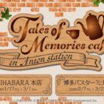 2020年2月7日(金)から3月22日(日)まで、『テイルズ オブ』シリーズのコラボカフェ『Tales of Memories Cafe』が、福岡市のアニON STATION 博多バスターミナル店にて期間限定で開催されます。