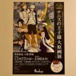 2019年12月27日(金)から2020年1月6日(日)まで福岡市博多区の博多阪急 8階催場で「テニスの王子様 大原画展」が開催されます。