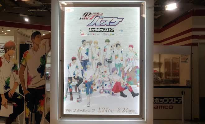 2020年1月24日(金)から2月24日(月・祝)まで、福岡市のnamco博多バスターミナル店で「黒子のバスケ キャラポップストア」が開催されます。