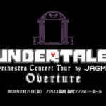 2020年2月21日(金)に福岡市中央区のアクロス福岡1Fにある、福岡シンフォニーホールで「アンダーテイル オーケストラ コンサート ツアー by JAGMO - Overture」が開催されます。