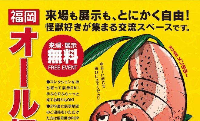 2020年2月11日(火・祝)に福岡市中央区の東急ドエスアルス天神 会議室で「オール怪獣大陳列」が開催されます。