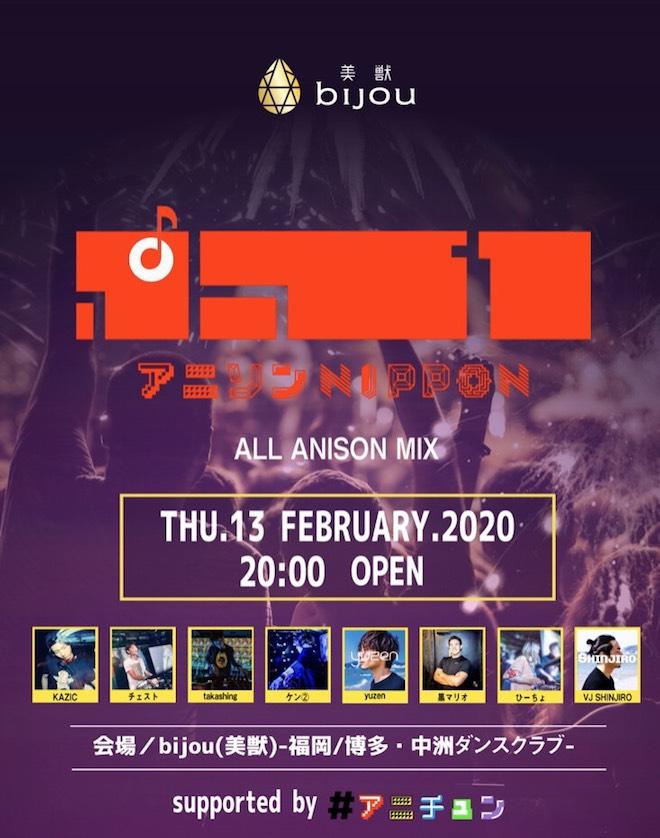 2020年2月13日(木)に福岡市中洲のbijou(美獣)でアニクラ『アニソンニッポン』が開催されます。