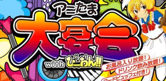 2020年3月15日(日)に大分県別府市のホテルニューツルタ8Fで「アニたま大宴会 with びーおん!!」が開催されます。畳敷きの大宴会で、ゲストは高橋秀幸さん。