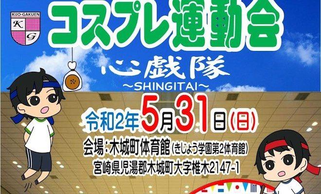 2020年5月31日(日)に宮崎県児湯郡の木城町体育館で第1回 きじょう学園「コスプレ運動会 心戯隊 〜SHINGITAI〜」が開催されます。
