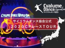 一般社団法人 国際サイリウムダンス協会は、サイリムダンス(ヲタ芸)のJAPAN TOURの開催を発表しました。年間を通しての総ポイント数に応じて世界大会の出場、年間ランキング等が発表されます。