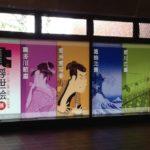 2020年1月28日(火)から3月22日(日)まで福岡市大濠にある福岡市美術館で「大浮世絵展」が開催されます。