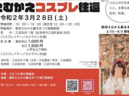 2020年3月28日(土)に長崎県の佐世保市役所 江迎(えむかえ)支所や江迎商店街などでコスプレイベント「えむかえコスプレ往還(おうかん)」が開催されます。