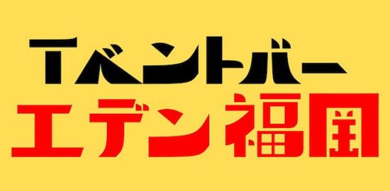 イベントバー エデン福岡は、福岡市博多区にあるバーです。西鉄雑餉隈駅・JR南福岡駅から共に徒歩5分の場所にあります。