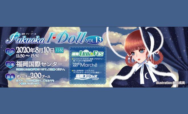 2020年8月10日(月・祝)に福岡市博多区の福岡国際センターで、ドール関連作品・商品の複合展示即売会「Fukuoka I・Doll VOL.13」(福岡アイ・ドール)が開催されます。