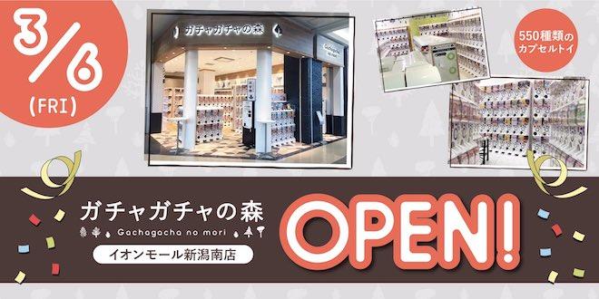 2020年3月6日(金)に新潟市江南区のイオンモール新潟南でカプセルトイ販売ショップ「ガチャガチャの森 イオンモール新潟南店」がオープンします。