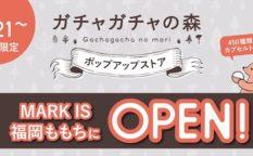 2020年2月21日(金)に福岡市地行浜のマークイズ福岡ももちでカプセルトイ販売ショップ「ガチャガチャの森」ポップアップストアが期間限定でオープンします。