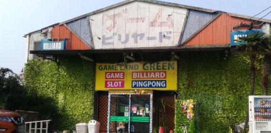 福岡市のゲームセンター「ゲームランド グリーン」は JR竹下駅から徒歩6分ほどのところにあるゲームセンターです。建物が緑の葉のようなもので覆われているのが特徴です。