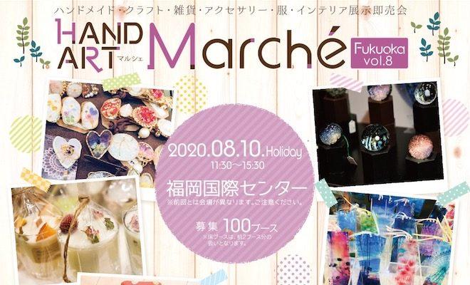 2020年8月10日(月・祝)に福岡市博多区の福岡国際センターで、ハンドメイド・クラフト・雑貨・アクセサリー・服・インテリア展示即売会「HAND ART Marche Fukuoka vol.8」が開催されます。
