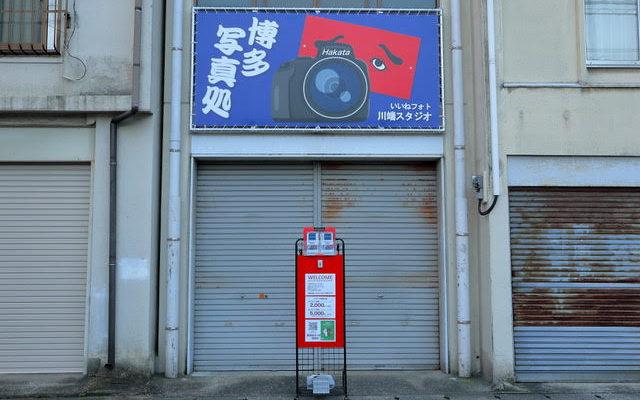 博多写真処『いいねフォト川端スタジオ』は、2020年2月11日(火)に福岡市博多区の冷泉公園前でオープンしました。コスプレ撮影に対応しています。