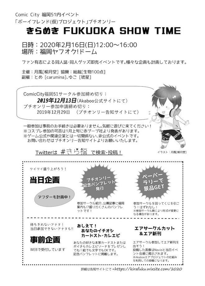 2020年2月16日(日)12:00から福岡市中央区の福岡 ヤフオク!ドームで開催されるCOMIC CITY 福岡51 内において、ボーイフレンド(仮)プロジェクトの同人誌・同人グッズ即売会「きらめき FUKUOKA SHOW TIME」が開催されます
