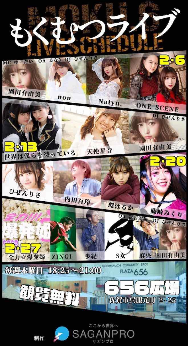 2020年2月に佐賀市で開催される「もくむつライブ」出演者一覧