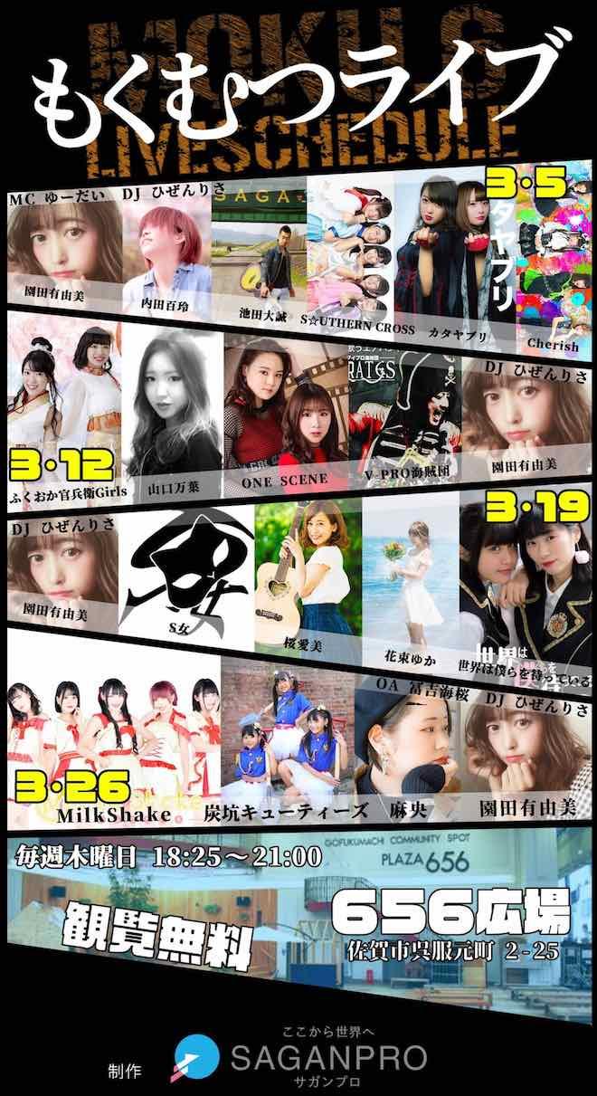 2020年3月に佐賀市で開催される「もくむつライブ」出演者一覧