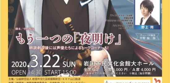 2020年3月22日(日)に山口県の岩国市民文化会館大ホールで声優朗読劇フォアレーゼン~VORLESEN~ もう一つの「夜明け」が開催されます。声優による朗読劇のほか、トークコーナーもあります。