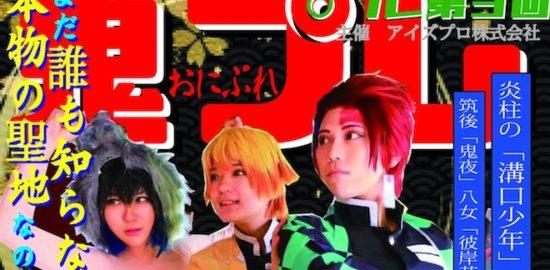 2020年3月28日(土)に福岡県筑後市の溝口竈門神社で地域応援・体験型コスプレイベント「鬼プレ」が開催されます。