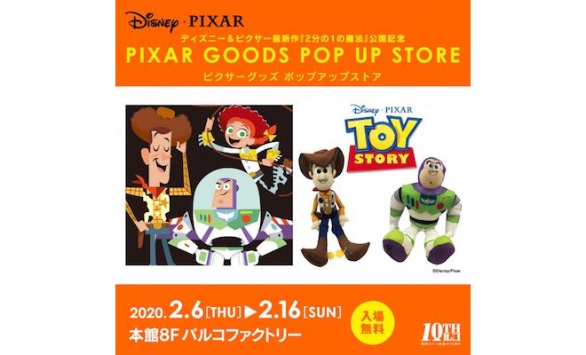 2020年2月6日(木)から2月16日(日)まで、福岡市天神の福岡パルコで「ピクサーグッズ ポップアップストア」が開催されます。ディズニー&ピクサー最新作『2分の1の魔法』が3月に全国で公開されることを記念して物販イベントが行われます。