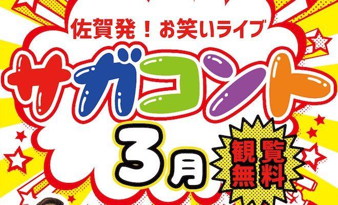 2020年3月4日(水)に佐賀市水ヶ江のSAGANPROで、佐賀発!お笑いライブ『サガコント 3月』が開催されます。そのほかに企画も行われます。