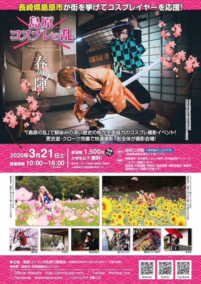 2020年3月21日(土)に長崎県の島原城などでコスプレイベント「島原コスプレの乱 〜2020春の陣〜」が開催されます。