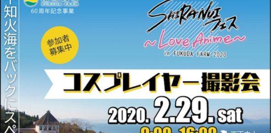 2020年2月29日(土)に熊本県水俣市の湯の児スペイン村 福田農場でコスプレイベント「SHIRANUIフェス 〜Love Anime〜 in FUKUDA FARM 2020」が開催されます。