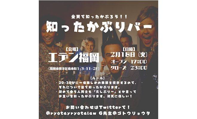 2020年2月18日(火)に福岡市博多区のイベントバー・エデン福岡で「知ったかぶりバー」が開催されます。