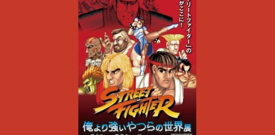 2020年3月14日(土)から5月24日(日)まで福岡市六本松の福岡市科学館でストリートファイター「俺より強いやつらの世界展」が開催されます。