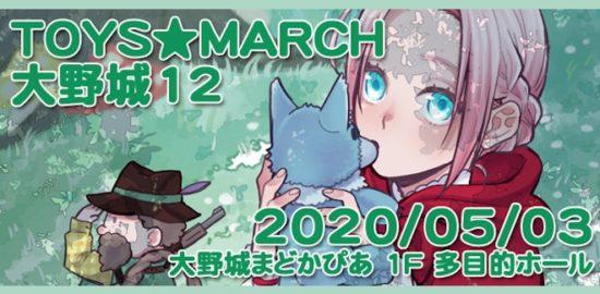 2020年5月3日(日)に福岡県大野城市の大野城まどかぴあ でフリージャンル同人誌即売会&交流会「TOYS★MARCH大野城12」が開催されます。