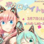 2020年3月7日(土)に福岡市のclub Lab-Z REMIXでボーカロイドオンリーイベント(アニクラ)「ボカロナイトvol.4」が開催されます。