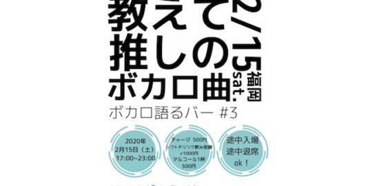 2020年2月15日(土)に福岡市博多区のイベントバー・エデン福岡で「ボカロ語るバー#3」が開催されます。参加者が各々の大好きなボカロ曲を紹介するイベントです。あなたのオススメ曲は何ですか?