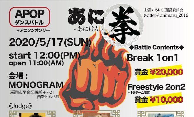 2020年5月17日(日)に福岡市早良区のMONOGRAMでAPOPダンスバトル「あに拳」が開催されます。