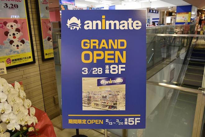 アニメイト福岡パルコは2020年3月28日(土)に福岡パルコ本館8Fでグランドオープンします。