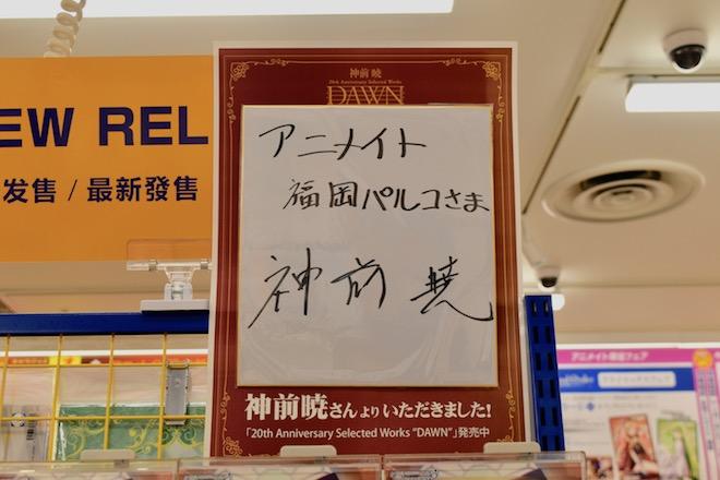 アニメイト福岡パルコへ神前暁さんが贈ったサイン