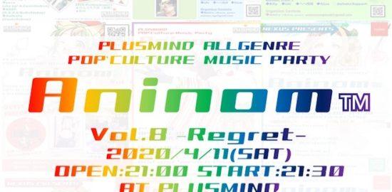 2020年4月11日(土)に長崎市のPLUSMINDでアニクラ「Aninom Vol.8 -Regret-」が開催されます。