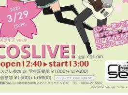 2020年3月29日(日)に山口県周南市のriseで「コスライブ vol.9」が開催されます。