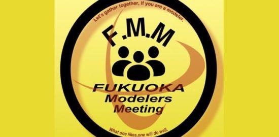 福岡モデラーズミーティングは、福岡のプラモデラー同士の交流会です。